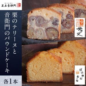 福知山市 ふるさと納税 栗のテリーヌと音衛門のパウンドケーキ 各1本セット|y-sf