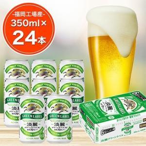 朝倉市 ふるさと納税 キリン淡麗グリーンラベル350ml缶×24本|y-sf