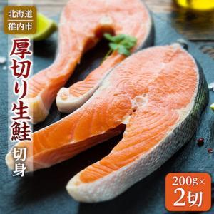 稚内市 ふるさと納税 【北海道宗谷産】生鮭切身ステーキセット (2パック入)