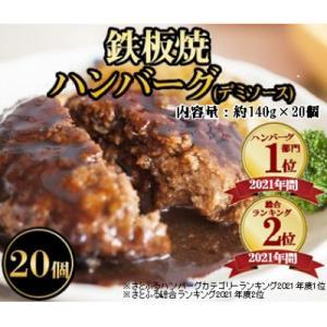 飯塚市 ふるさと納税 鉄板焼きハンバーグ(デミソース)20個セット