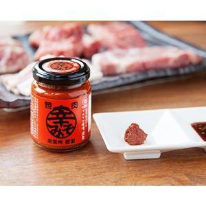 飯田市 ふるさと納税 焼肉の街 南信州・飯田の辛みそ 12個