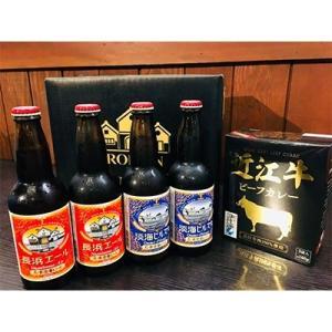 長浜市 ふるさと納税 長濱浪漫ビール4本 近江牛カレーセット