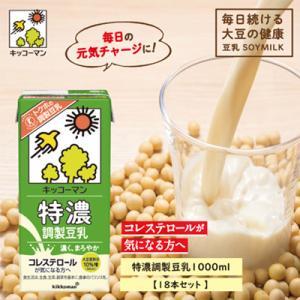 瑞穂市 ふるさと納税 キッコーマンの特濃調製豆乳1000mlx18本|y-sf