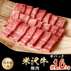 小国町 ふるさと納税 米沢牛 焼肉 1.6kg(400g×4パック)