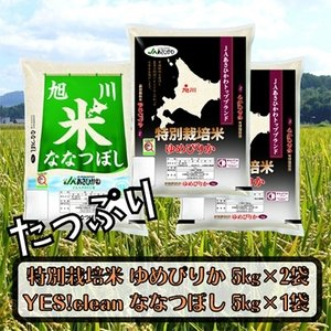 旭川市 ふるさと納税 数量限定セット特別栽培米ゆめぴりか5kg×2袋、イエスクリーン米ななつぼし5kg×1袋