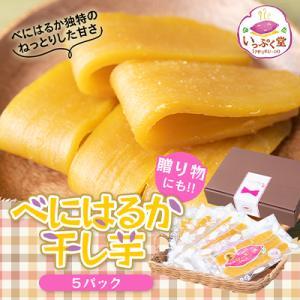 香取市 ふるさと納税 いっぷく堂のはるかさん平干し芋セット|y-sf