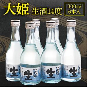 香取市 ふるさと納税 大姫本生冷酒セット(大姫吟醸本生300ml×6本)|y-sf