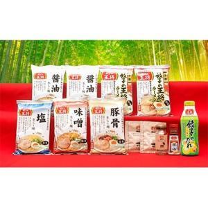 久御山町 ふるさと納税 餃子の王将 「生ら〜麺」詰め合わせセットオリジナル餃子のタレ・調味料入り|y-sf