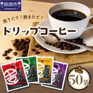 泉南市 ふるさと納税 煎りたて、挽きたて!ドリップコーヒー4種50袋|y-sf