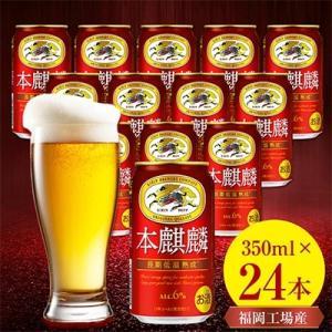 朝倉市 ふるさと納税 キリン福岡工場産 本麒麟 350ml缶×24本