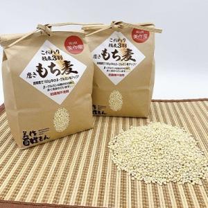 美作市 ふるさと納税 令和2年産 美作市産もち麦セット|y-sf