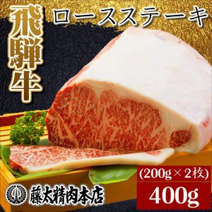 養老町 ふるさと納税 【飛騨牛】ロースステーキ2枚入り(1枚約200g 計約400g)