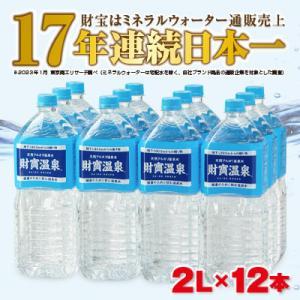 垂水市 ふるさと納税 天然アルカリ温泉水 「財宝」2L×12本