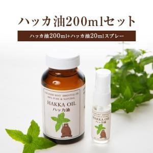 美幌町 ふるさと納税 ハッカ油200mlセット(ハッカ油200ml+ハッカ油20mlスプレー)