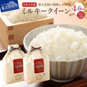 富士吉田市 ふるさと納税 【令和元年産】富士吉田産ミルキークイーン (白米)2.3kg×2袋