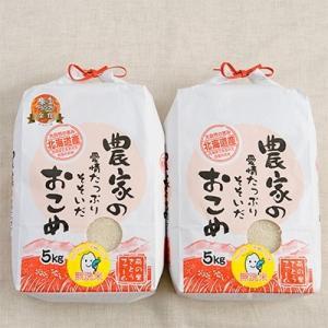 留萌市 ふるさと納税 無洗米 さとうファームのお米セット(ななつぼし5kg・ゆめぴりか5kg)