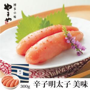朝倉市 ふるさと納税 福岡県産品 やまや 美味辛子明太子 300g
