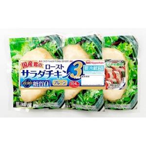 木曽岬町 ふるさと納税 国産鶏のローストサラダチキン3パック×10|y-sf