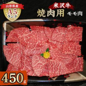 南陽市 ふるさと納税 米沢牛 A5ランク 焼肉用 モモ肉 450g【S3021】