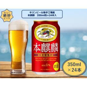 取手市 ふるさと納税 キリンビール取手工場産 本麒麟缶 350ml×24本