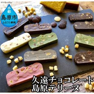 島原市 ふるさと納税 久遠チョコレート Special Qualityセット|y-sf