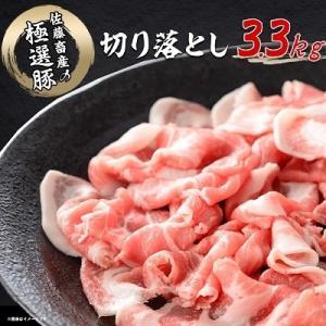 土浦市 ふるさと納税 佐藤畜産の極選豚 切り落とし3.3kgセット|y-sf