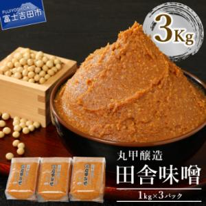 富士吉田市 ふるさと納税 丸甲醸造 天然醸造味噌 3Kg詰|y-sf
