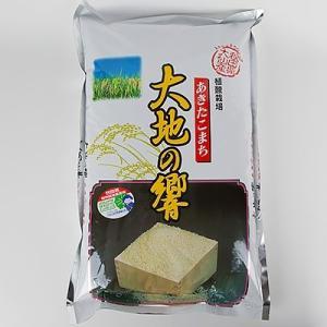大仙市 ふるさと納税 あきたこまち「特別栽培米 大地の響8kg」(精米)