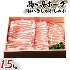 森町 ふるさと納税 駒ヶ岳ポーク・豚バラしゃぶしゃぶ1.5kg