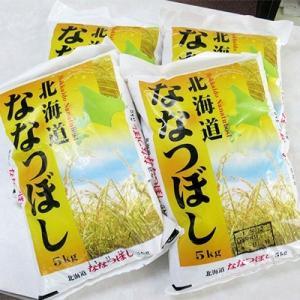 せたな町 ふるさと納税 北海道せたな町産・特別栽培米ななつぼし20kg(5kg×4袋)