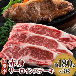 香取市 ふるさと納税 香取市越川ファーム産 国産牛サーロインステーキ 約180g×3枚(牛脂付) y-sf