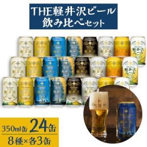 長野県 ふるさと納税 THE軽井沢ビール 8種24缶飲み比べセット