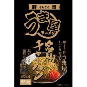豊山町 ふるさと納税 豚旨(とんこく)うま屋のしっとり香ばしい名物チャーハン(230g×5食入)