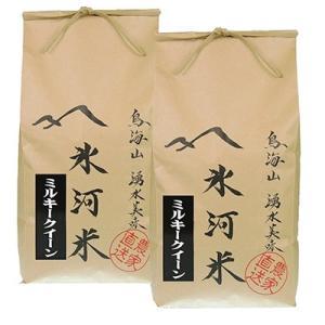 酒田市 ふるさと納税 氷河米 ミルキークイーン 精米5kg×2袋 合計10kg