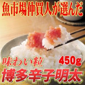 芦屋町 ふるさと納税 味わい豊かな粒仕立て 辛子明太子切子 450g