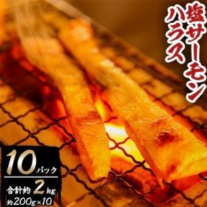 ふるさと納税 勝浦市 塩サーモンハラス約200gx10パック 合計約2kg