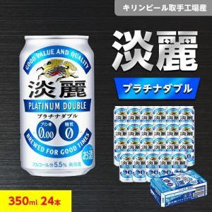 取手市 ふるさと納税 キリンビール取手工場産 淡麗プラチナダブル 350ml缶×24本|y-sf
