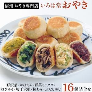 長野県 ふるさと納税 いろは堂おやき 16個詰合せ y-sf