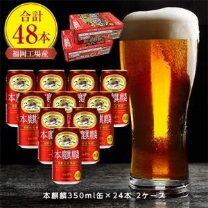 朝倉市 ふるさと納税 キリン福岡工場産 本麒麟350ml缶×24本 2ケース|y-sf