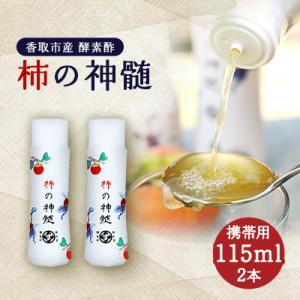 香取市 ふるさと納税 香取市産 酵素酢 柿の神髄 携帯用(115ml×2本)|y-sf