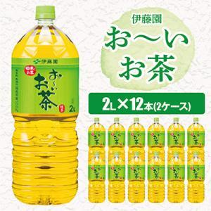 香取市 ふるさと納税 おーいお茶緑茶2L 12本(2ケース) 伊藤園 y-sf