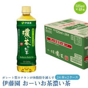 香取市 ふるさと納税 おーいお茶濃い茶525ml 48本(2ケース) 伊藤園 y-sf
