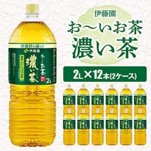 香取市 ふるさと納税 おーいお茶濃い茶2L 12本(2ケース) 伊藤園|y-sf