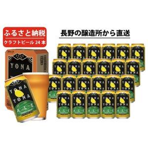 御代田町 ふるさと納税 【よなよなエール】長野県のクラフトビール(お酒)24本 1ケース ヤッホーブルーイング ご当地ビール|y-sf