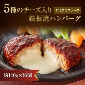 飯塚市 ふるさと納税 5種のチーズ入り鉄板焼ハンバーグ(デミグラスソース)16個 y-sf