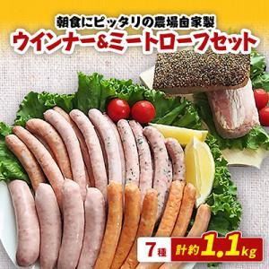 香取市 ふるさと納税 1.1kg超!朝食にピッタリの農場自家製ウインナー&ミートローフセット y-sf