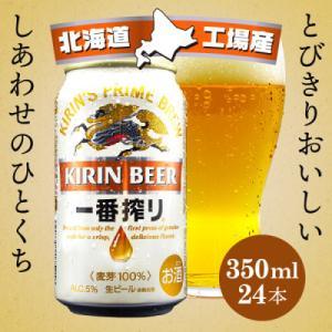 千歳市 ふるさと納税 北海道千歳工場製造 キリン一番搾り 350ml缶×24本|y-sf
