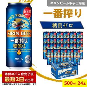 取手市 ふるさと納税 キリンビール取手工場産 一番搾り糖質ゼロ500ml缶×24本|y-sf