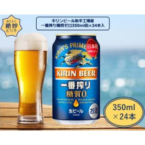 取手市 ふるさと納税 キリンビール取手工場産 一番搾り糖質ゼロ350ml缶×24本|y-sf