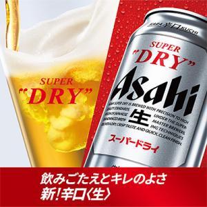 南足柄市 ふるさと納税 アサヒスーパードライ缶(350ml×24)|y-sf